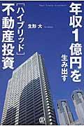年収1億円を生み出す「ハイブリッド」不動産投資