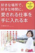 好きな場所で、好きな時間に、愛される仕事を手に入れる本 / 週休4日で年収1000万円!