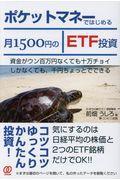 ポケットマネーではじめる月1500円のETF投資 / 資金がウン百万円なくても十万チョイしかなくても、千円ちょっとでできる