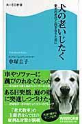 犬の老いじたく / 愛犬の老化と向き合うために