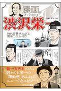 漫画でざっくりわかる渋沢栄一 / 時代背景がわかる簡単コラム付き