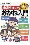 暮らしとおかね Vol.9