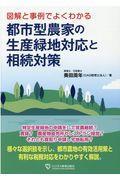図解と事例でよくわかる 都市型農家の生産緑地対応と相続対策