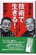 技術で生きる! / 1人1億円売り上げる経営