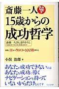 斎藤一人15歳からの成功哲学 / 最低、目からウロコが100枚落ちる