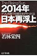 2014年日本再浮上 / デフレ克服で投資元年がやってくる