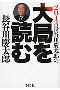 長谷川慶太郎の大局を読む 2013年