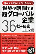 日本人が知らなくてはならない世界で暗闘する超グローバル企業36社の秘密