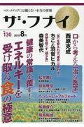 ザ・フナイ vol.130(2018年8月号)