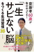 「一生さびない脳」をつくる生活習慣35 / 齋藤孝60歳が毎日やってる!