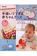 手縫いでできる赤ちゃんグッズ / ぶきっちょママでもカンタン!楽しい!