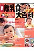最新離乳食大百科 改訂版 / オールカラー