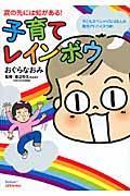 子育てレインボウ / 涙の先には虹がある!