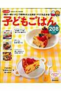 子どもごはん208レシピ / 「親子一緒レシピ」で簡単&大人も満足!バリエも広がる!