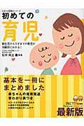 初めての育児 / 新生児から3才までの育児が月齢別にわかる!