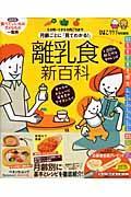 月齢ごとに「見てわかる!」離乳食新百科 / 5カ月~1才6カ月ごろまでこれ1冊でOK!