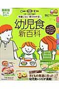 年齢ごとに「見てわかる!」幼児食新百科 / 1才~5才ごろまでこれ1冊でOK!