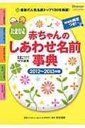 赤ちゃんのしあわせ名前事典 2012~2013年版 / たまひよ