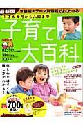 1才6カ月から入園まで子育て大百科 / 年齢別+テーマ別情報でよくわかる!