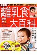 離乳食大百科 最新版 / これ1冊で離乳食のすべてがわかる!