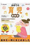 初めての育児 最新版 / 新生児から3才までの育児が月齢別にわかる!