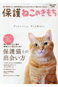 保護ねこのきもち / 初めて猫を飼う人も、2匹目以降を迎える人も、みんなで考えたい「猫のためにできること」