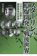 スターリンの原爆開発と戦後世界