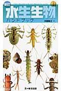 水生生物ハンドブック 新訂