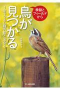 季節とフィールドから鳥が見つかる