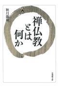 禅仏教とは何か
