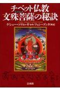 チベット仏教文殊菩薩の秘訣