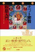 チベット密教瞑想入門