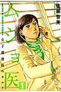 ムショ医 1 / 女子刑務所のカルテ