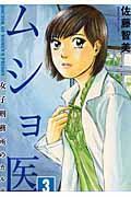 ムショ医 3 / 女子刑務所のカルテ