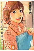ムショ医 4 / 女子刑務所のカルテ