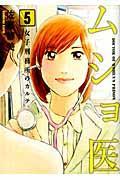 ムショ医 5 / 女子刑務所のカルテ