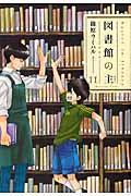 図書館の主 11