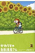 かわうその自転車屋さん 2