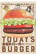 本日のバーガー 1 / TODAY'S BURGER