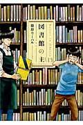 図書館の主 13