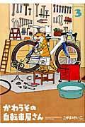 かわうその自転車屋さん 3