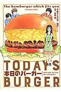 本日のバーガー 3 / TODAY'S BURGER