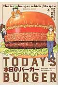 本日のバーガー 4 / TODAY'S BURGER