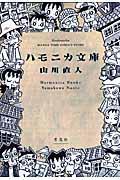 ハモニカ文庫