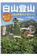 白山登山 / 全コースガイドと白山手取川ジオパーク