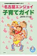 名古屋エンジョイ子育てガイド 2010ー2011年版