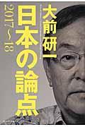 日本の論点 2017~18