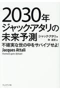 2030年ジャック・アタリの未来予測 / 不確実な世の中をサバイブせよ!