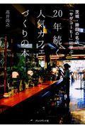 20年続く人気カフェづくりの本 / 茨城・勝田の名店「サザコーヒー」に学ぶ
