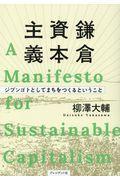 鎌倉資本主義 / ジブンゴトとしてまちをつくるということ